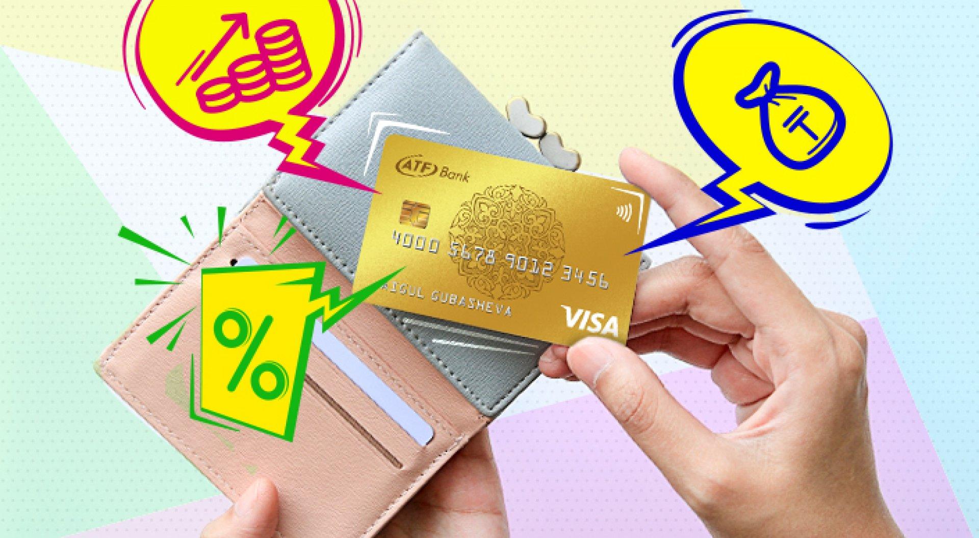 Зарплатная карточка АТФ Банка