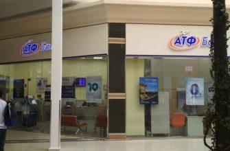 АТФ Банк - кредиты наличными