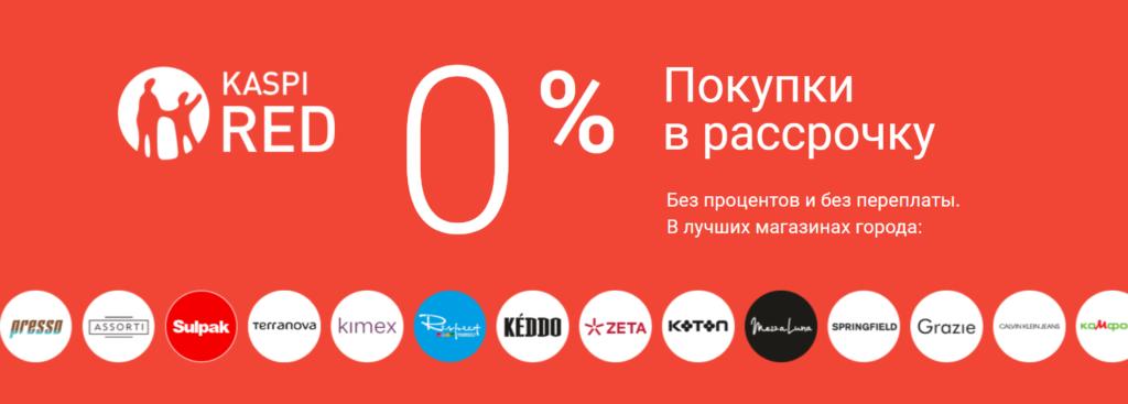 Каспий Ред - партнеры