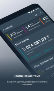 Мобильный банкинг - личный кабинет Жилстройсбербанк