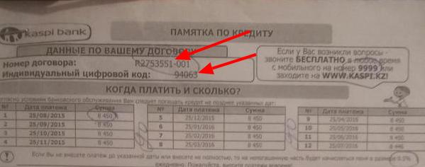 Проверить задолженность в Каспий Банке в отделении