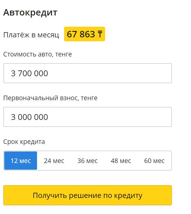 Примерный платеж по автокредиту в Каспий Банке