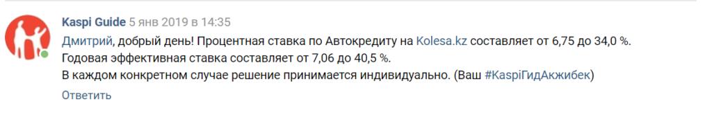 Автокредит в Каспий Банке - проценты