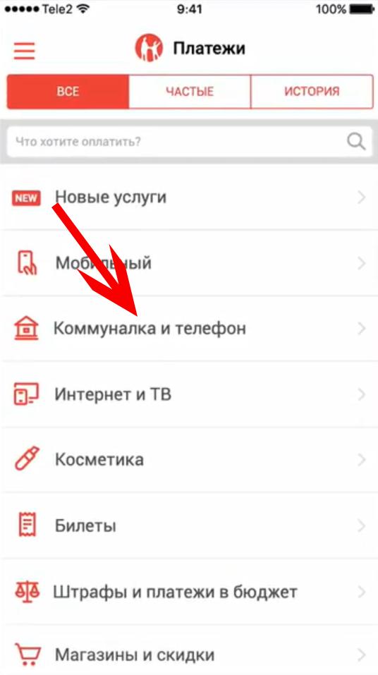 Оплата коммунальных услуг через интернет в Каспий Банке