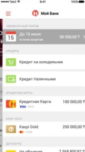 Как узнать задолженность по кредиту в Каспий Банке?