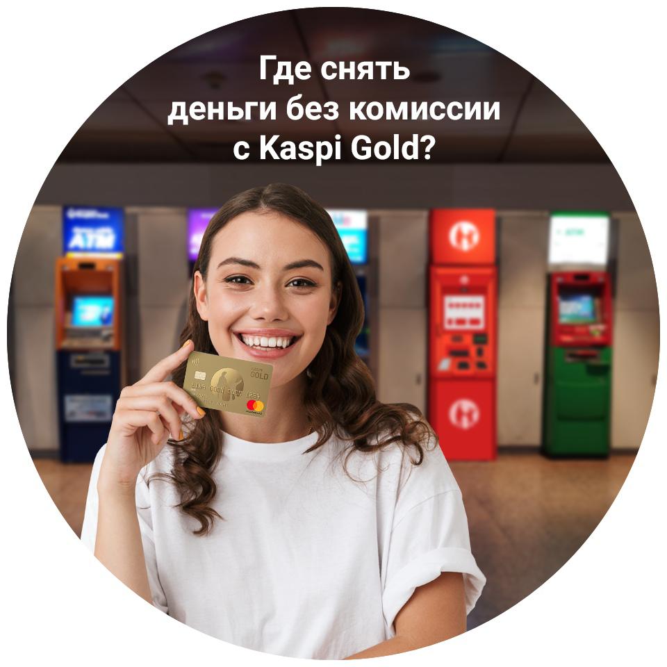 Снятие наличных с Каспий Голд