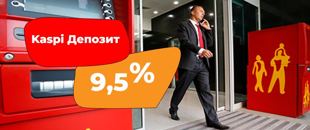 Депозиты Каспий Банка