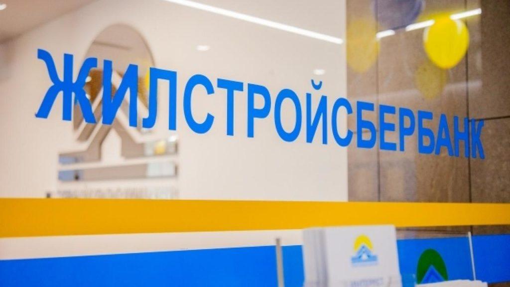 Ипотека Жилстройсбербанка Казахстана