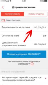 Остаток суммы задолженности по кредиту в Каспий Банке