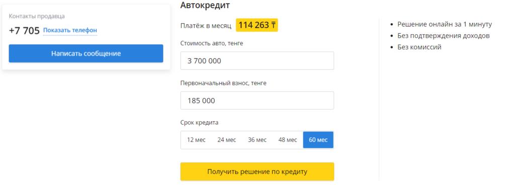 Как взять автокредит в Каспий Банке?
