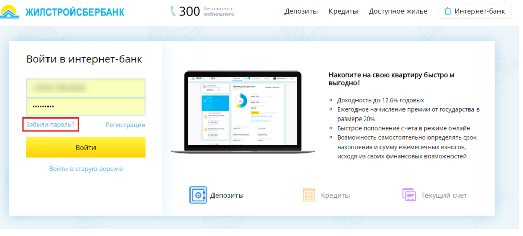 Как восстановить пароль от интернет-банкинга Жилстройсбербанка