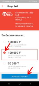 Как открыть Каспий Ред?