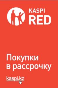Вывеска магазинов-партнеров Каспий Ред