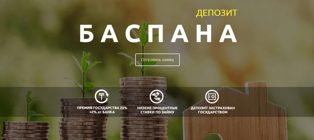 Депозит Жилстройсбербанка Казахстана