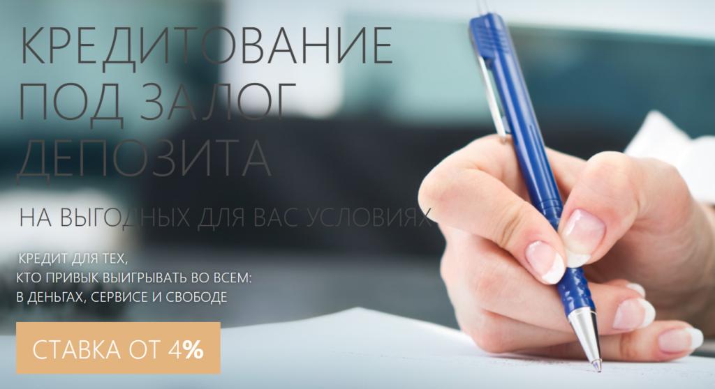 Кредитование под залог депозита в банке Центркредит