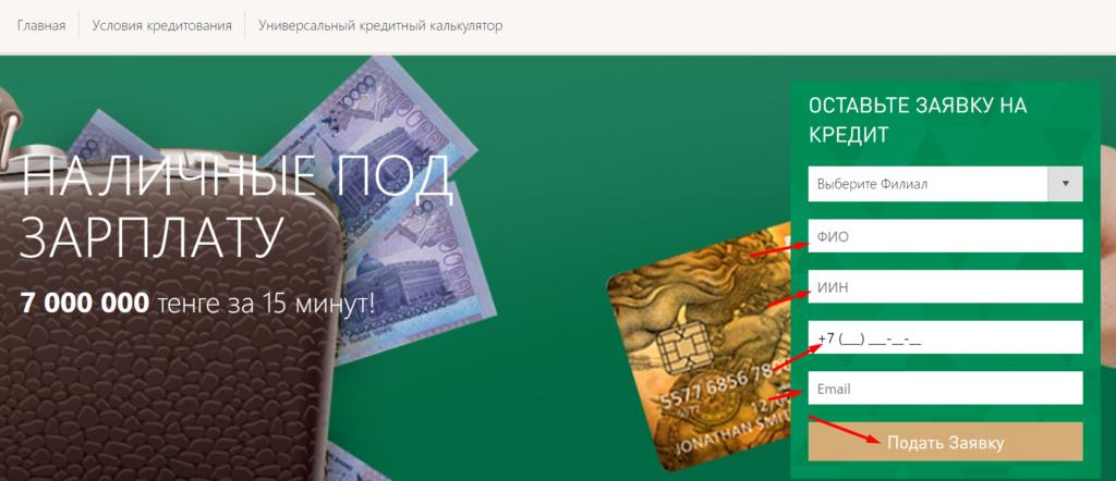 Онлайн-заявка по кредиту в банке Центркредит