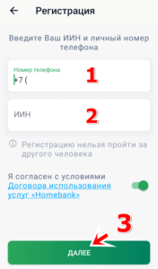 Как зарегистрироваться в личном кабинете интернет-банкинга Халык банка