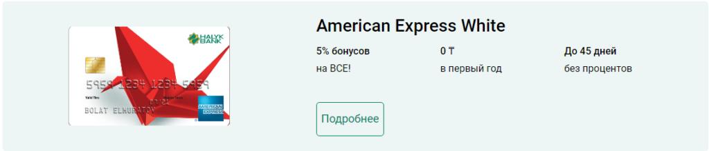 Кредитная карта American Express White от Халык Банка