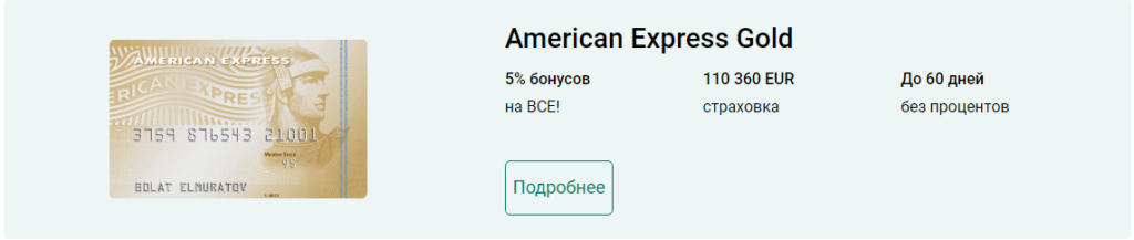 «American Express Gold»