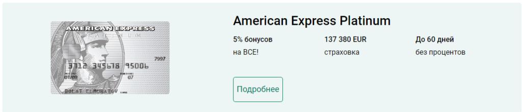 Кредитная карта «American Express Platinum»