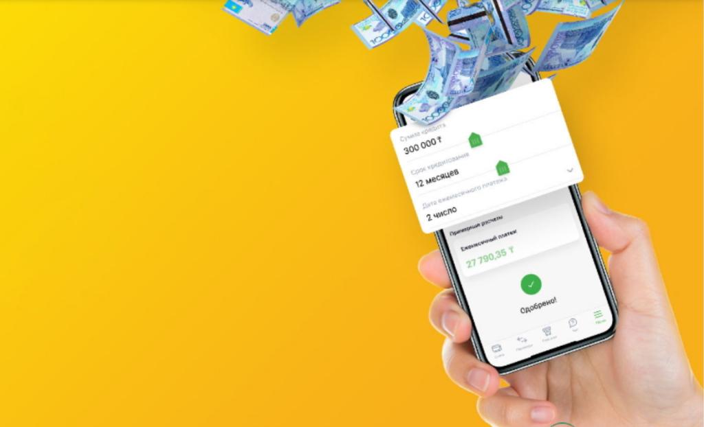 Как получить кредит в Халык Банке и подать онлайн заявку?